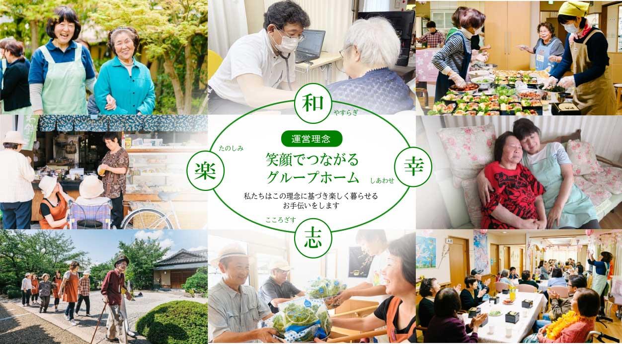 運営理念「和(やすらぎ)」「幸(しあわせ)」「志(こころざす)」「楽(たのしみ)」 笑顔でつながるグループホーム 私たちは、この理念に基づき楽しく暮らせるお手伝いをします